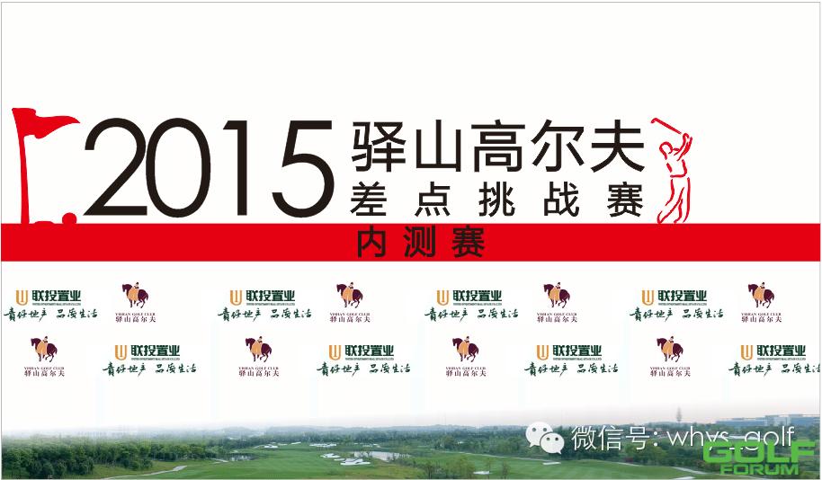"""2015年""""驿山高尔夫差点挑战赛""""内测赛开始报名了!"""