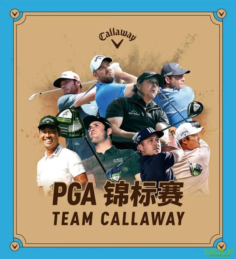 文末福利 PGA锦标赛亮点大盘点
