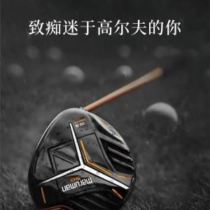 致痴迷于高尔夫的你 MarumanSG惊喜上市
