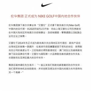 正式成为NIKEGOLF中国官方合作伙伴