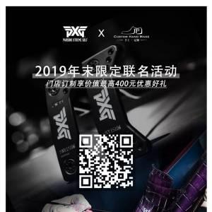 PXGXJP|年末联名活动