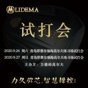 2020.9.26-27青岛嶺海高尔夫练习场试打会