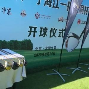 "LIDEMA高尔夫|助力北京""北湖九号长江商学院比赛"""