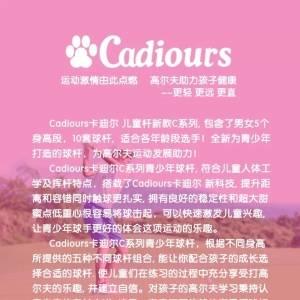 Cadiours卡迪尔女士儿童杆