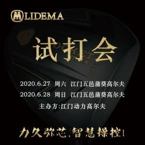 LIDEMA高尔夫|6月27-28日江门五邑蒲葵高尔夫练习场试打会 ...