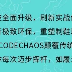 再次颠覆!王炸!CODECHAOS21特殊配色,限量发行!
