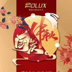 盛世云七彩神州月共圆Bolux恭祝大家双节快乐
