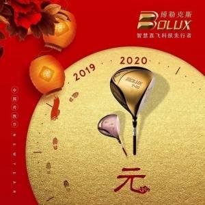 2020你好!BOLUX全体恭祝大家元旦快乐