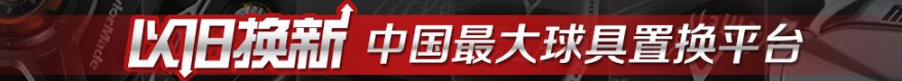 中国最大的二手高尔夫球杆平台